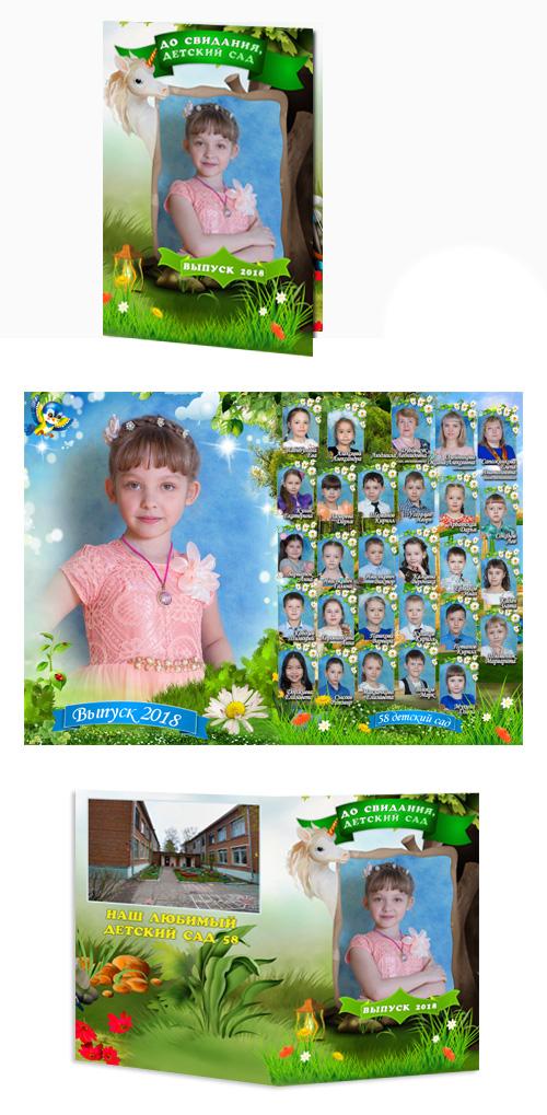 двойная папка выпускник детского сада ангарск