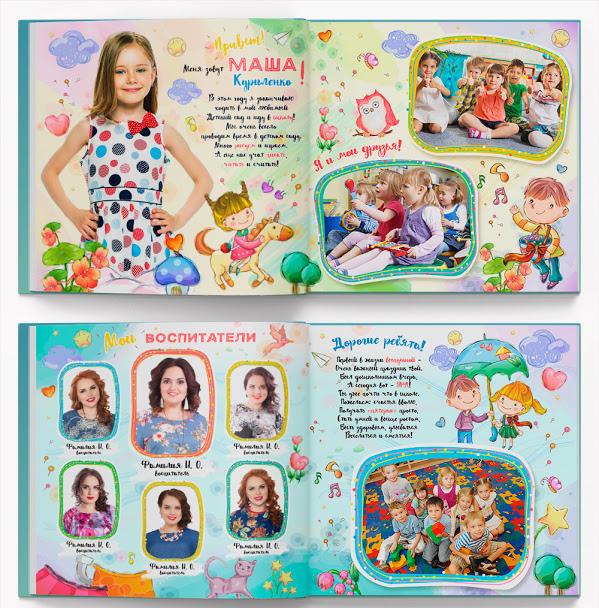 книга выпускник детского сада Ангарск